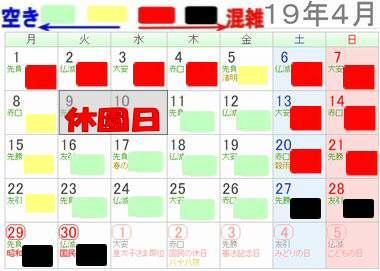 レゴランド名古屋2019年4月混雑予想カレンダー