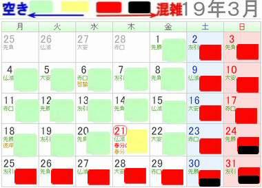 レゴランド名古屋2019年3月混雑予想カレンダー