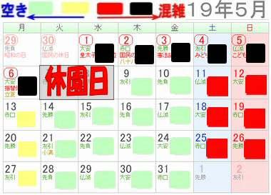 レゴランド名古屋2019年5月GW混雑予想カレンダー