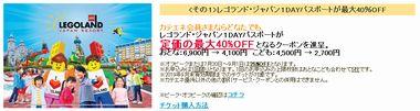【カテエネ割引1】レゴランド・ジャパン1DAYパスポートが最大40%OFF