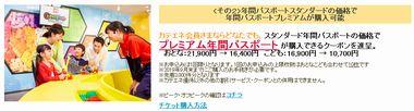 【カテエネ割引2】年間パス「プレミアム」が特別価格で購入可能