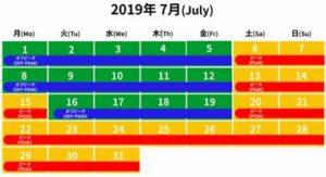 2019年7月レゴランド入場料金・年間パスは?