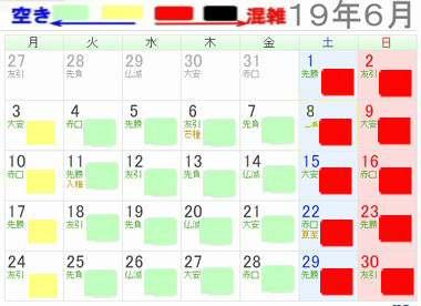 レゴランド名古屋2019年6月混雑予想カレンダー