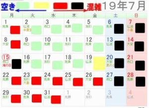 レゴランド名古屋2019年7月混雑予想カレンダー