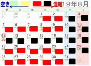 レゴランド名古屋2019年8月混雑予想カレンダー