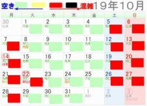 レゴランド名古屋2019年10月混雑予想カレンダー