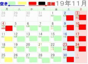 レゴランド名古屋2019年11月混雑予想カレンダー