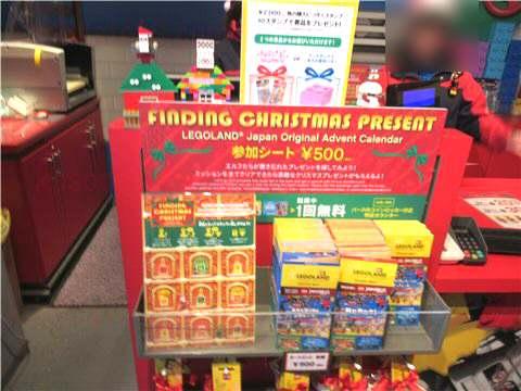 レゴランドファンディングクリスマスアドベントカレンダー販売場所