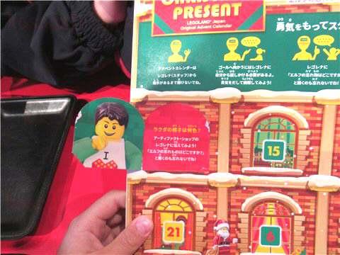 レゴランドファンディングクリスマス1