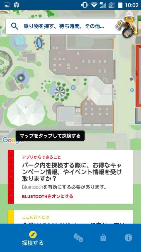 レゴランドジャパン名古屋スマホアプリ「Bluetoothを有効にする必要があります」