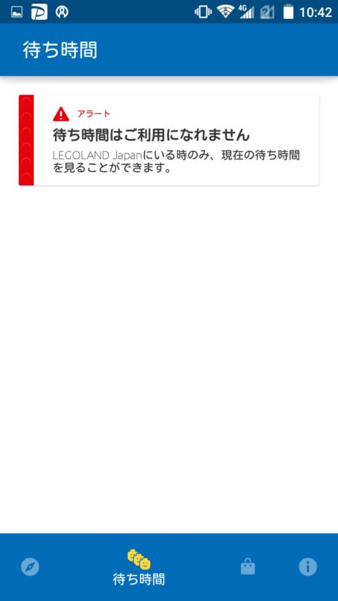 レゴランドジャパン名古屋スマホアプリ「待ち時間はご利用になれません」