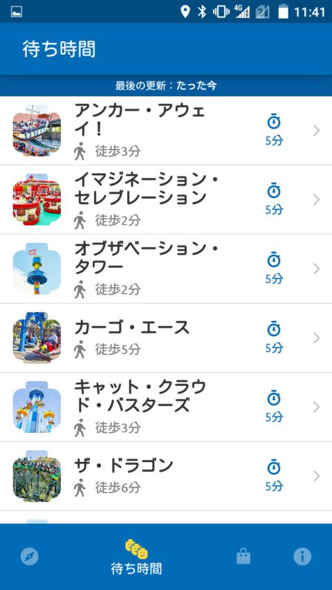 レゴランドジャパン名古屋モバイルアプリで今日今現在のアトラクションの待ち時間・混雑状況が確認できる
