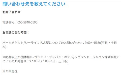 レゴランドジャパン名古屋のお問合せ先(電話)