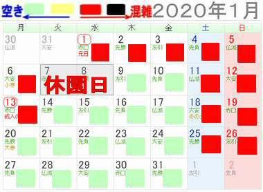 レゴランド名古屋2020年1月混雑予想カレンダー