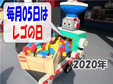 レゴランド名古屋【レゴの日】限定ブロック、ミニフィグがスゴイ!2020年版