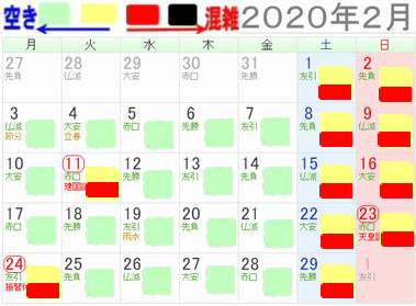 レゴランド名古屋2020年2月混雑予想カレンダー