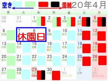 4月レゴランド混雑予想カレンダー、混雑状況土日祝日春休み平日