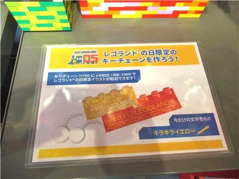 【レゴの日6】レゴの日限定キーホルダー刻印