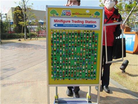 【レゴの日2】ミニフィグ交換