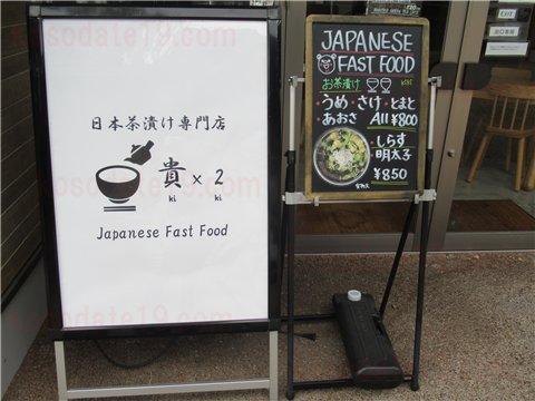 メイカーズピア新店舗 お茶漬け専門店「貴×2(きき)」