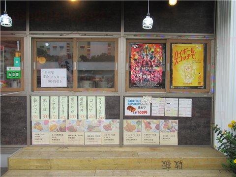名古屋飯の飲食店「○TEC(マルテク)」