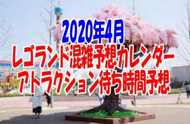 【20年4月】レゴランド混雑予想カレンダー&混雑状況土日祝日春休み平日
