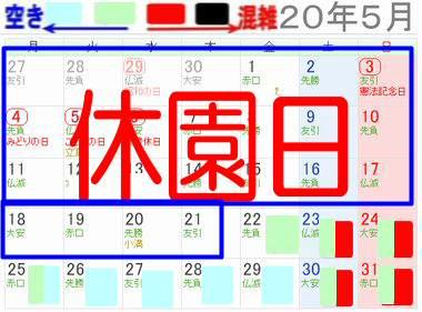 5月レゴランド混雑予想カレンダー、混雑状況土日祝日平日