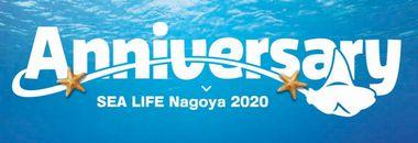 レゴランド水族館シーライフナゴヤ混雑予想