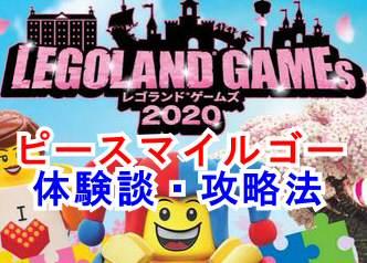 レゴランドゲームス2020ピースマイルゴー体験談・攻略法【料金/ゲーム内容】