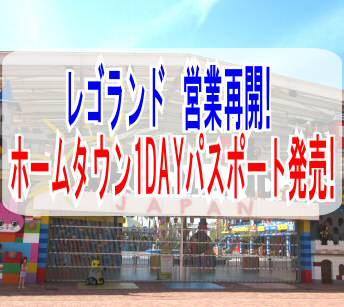 レゴランド名古屋営業再開!東海地方割引ホームタウン1DAYパスポート発売!