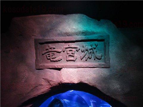 シーライフ竜宮城