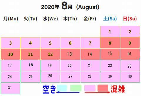 2020年8月レゴランド混雑予想カレンダー、混雑状況夏休みお盆土日平日