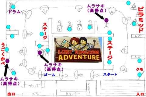 ロストキングダム攻略マップ(レゴランドジャパン名古屋)
