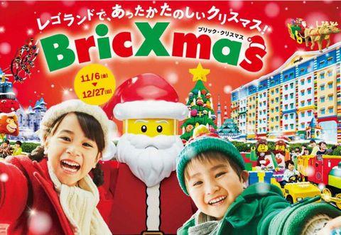 レゴランドブリック・クリスマス2020