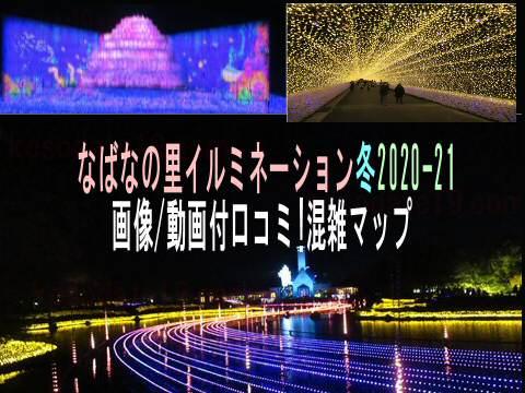 なばなの里イルミネーション冬2020-2021画像/動画付口コミ!混雑マップ