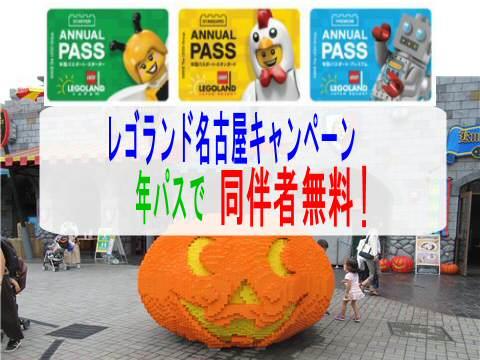 レゴランド名古屋年間パスポート入場チケット同行者無料!いつからいつまで?2020