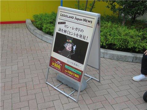 ミニフィギュア・マーケット横の壁(ブリックトピアエリア)看板