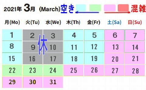 レゴランド混雑予想カレンダー【2021年3月】