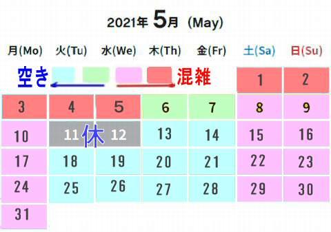 レゴランド混雑予想カレンダー【2021年5月】