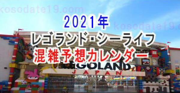 レゴランド混雑予想カレンダー2021年