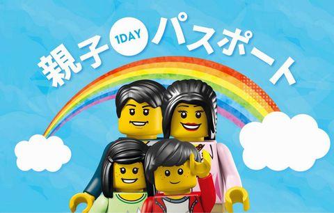 レゴランド「親子1DAYパスポート」発売!