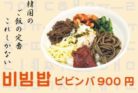 メイカーズピア新店舗 韓国料理「コリアン食堂」