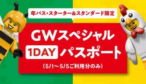 GW年パススペシャル
