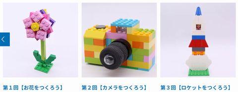 レゴフレンズチャレンジ・ワークショップ
