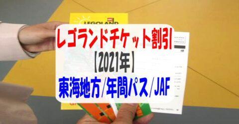 レゴランド名古屋チケット格安割引【2021年】東海地方割/年間パス/JAF
