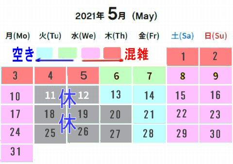 2021年5月レゴランド混雑予想カレンダー、混雑状況