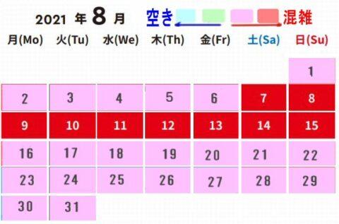 レゴランド混雑予想カレンダー【2021年8月】