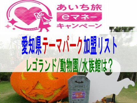 【あいち旅eマネーキャンペーン】愛知県テーマパーク/観光施設加盟リスト