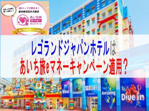 レゴランド/レゴホテルはあいち旅eマネーキャンペーン適用?愛知県旅行クーポン
